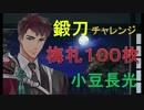 梅札100枚で『小豆長光』鍛刀チャレンジ!!!