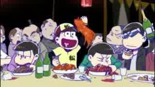 【耐久】六つ子がごちそう食べるだけ