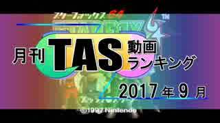 月刊TAS動画ランキング 2017年9月号
