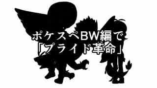 【ポケスペ】プ/ライド/革命【BWで】