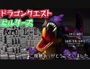 【終章】ドラゴンクエストビルダーズ PartL-Ⅰ(50-1)【実況】