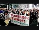 10月7日【新宿】朝鮮人による、朝鮮の為の、北朝鮮・支援デモ ((((((((