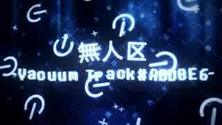 [BOFU 2017] 無人区-Vacuum Track#ADD8E6