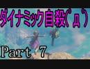 【ネタバレ有り】 ドラクエ11を悠々自適に実況プレイ Part 7