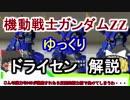 【機動戦士ガンダムZZ】ドライセン 解説【ゆっくり解説】part8