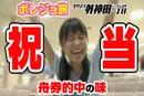 ボレジョ旅 太平洋3県制覇篇 その6