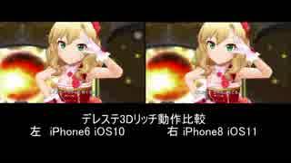 iPhone6と8をデレステ・ミリシタ起動とラ