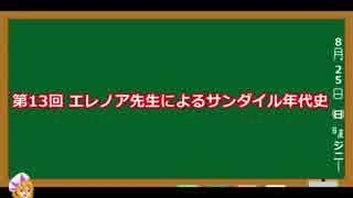 【サガフロ2】サンダイル年代史【自由と自立 リチャード・ナイツ】