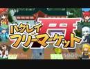 【秋季例大祭4】ハクレイフリーマーケット PV 【紅楼夢13】