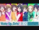 【Wake Up, Girls!新章】初回 直前生放送!~みんなでひとつ~4/4コメ付き