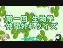 【東北ずん子】第一回 生物学 仲間外れクイズ