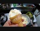 【NWTR食堂】ソフトクリーム(?)【第20羽】