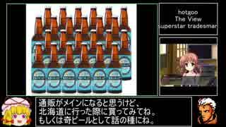 ホモと飲むビール第二回 流氷ドラフト