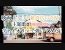ナミヤ雑貨店の奇蹟『REBORN』ヴァイオリンで弾いてみた!
