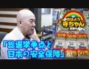 【百田尚樹】 総選挙争点と日本の安全保障
