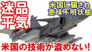 【韓国 戦闘機開発が順調】 米国技術が盗めず、模型の開発成功!