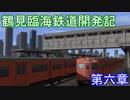 【A列車で行こう9v4】鶴見臨海鉄道開発記 §6「歴史を紡ぐ路線」