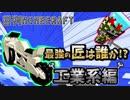 【日刊Minecraft】最強の匠は誰か!?工業系編  幻の鉱石2日目【4人実況】