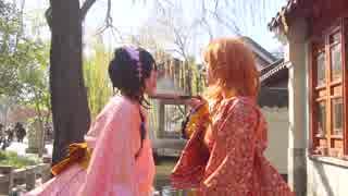 【かやxゆい】極楽浄土【踊っていた】