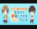 伊東健人と中島ヨシキがあなたを夢中にさせるラジオ〜ゆめラジ〜第24回