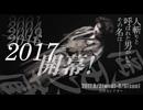 【劇団め組】岡田以蔵 2017【開幕】