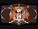 【SW2.0】東方剣遊記17-10