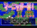 【PS版DQ4】ちょすこ勇者、再び参る!【その26】