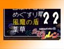 卍【不定期シレン日記】part22