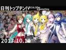 日刊トップテン!VOCALOID&something【日刊ぼかさん2017.10.11】