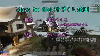 【7days to die】ココット村を作りたい1【