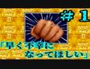 【5人実況】毒舌!ハチャメチャ人生ゲーム【#1】