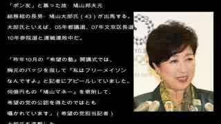 なんと! 希望の党に「億単位の寄附」鳩山太郎候補を電撃直撃!