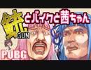 【PUBG】銃とバイクと茜ちゃん part.3【VO