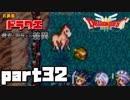 【SFC版DQ3】ファミコン版との違いを紹介しながら【実況】part32