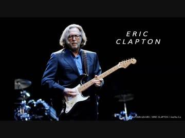 エリック クラプトン 枯葉