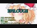 【東方ニコカラ】EPILOUGE (On vocal)