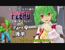 ゆっくりファルコン達のF-ZERO1位縛り実況!Part 9後半【ゆっくり実況】