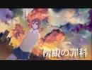 MEIKO // 傍観の罪科【VOCALOIDカバー】