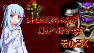 【超魔界村】レトロな葵ちゃんが魔界へ行きます そのろく【ボイスロイド実況】