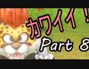 【ネタバレ有り】 ドラクエ11を悠々自適に実況プレイ Part 8