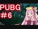 【PUBG】茜ちゃんのドラテクを見せたるで・えびドン勝#06【VOICEROID実況】