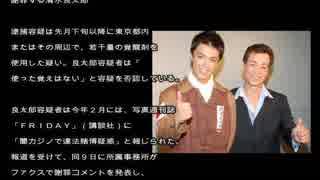 清水良太郎容疑者が逮捕 覚醒剤使用容疑 清水アキラ三男!