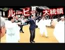 【文大統領】韓国が「四面楚歌」の状態なのに ⇒ ダンスを踊るww(動画)