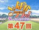 第47回「ぱかラジッ!~ウマ娘広報部~」
