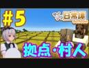 【Minecraft】てんてこよーむのマイクラ日常譚 part5【ゆっくり実況】