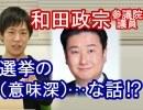 【無料】ゲスト特番!和田政宗議員の『選挙の(意味深・・・)な話』(1/2)|KAZUYA CHANNEL GX 2