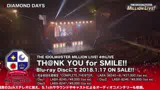 【DAY1】ミリオンライブ! 4thLIVE TH@NK