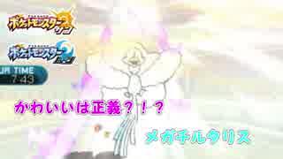 【ポケモンSM】 かわいいは正義?!?