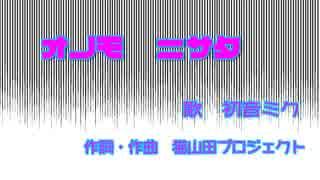 【初音ミク】オノモ ニサタ【オリジナル】
