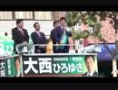 衆院選大阪1区自民党公認大西ひろゆき候補 安保法制反対から転向した、元民進、現希望の党公約担当責任者後藤祐一氏を批判